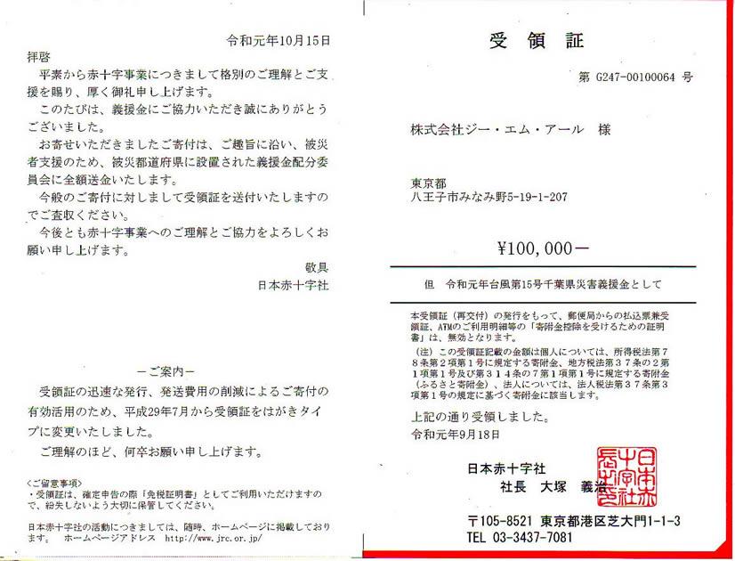 令和元年台風第15号千葉県災害義援金